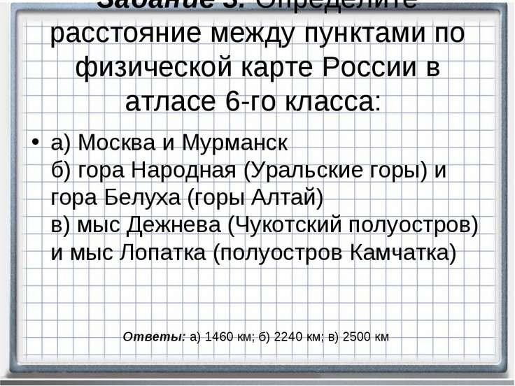 Задание 3. Определите расстояние между пунктами по физической карте России в ...
