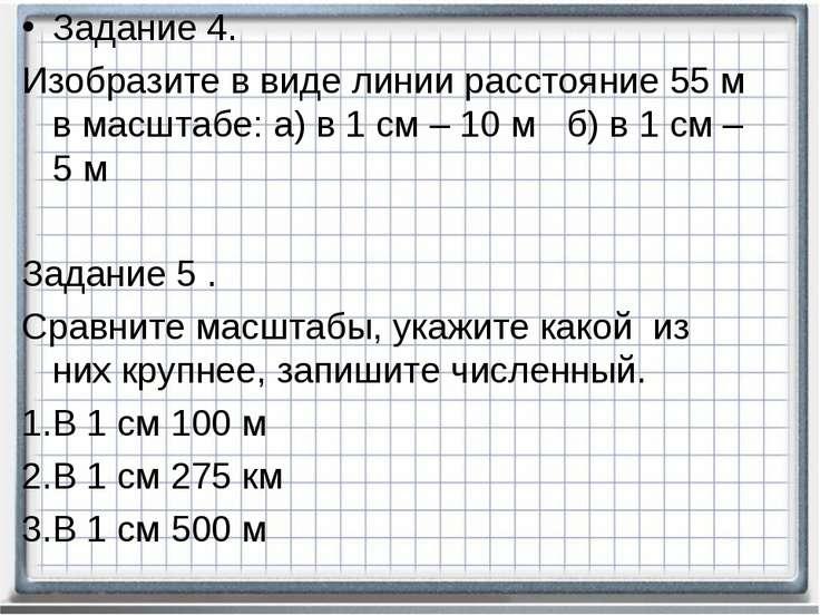 Задание 4. Изобразите в виде линии расстояние 55 м в масштабе: а) в 1 см – 10...