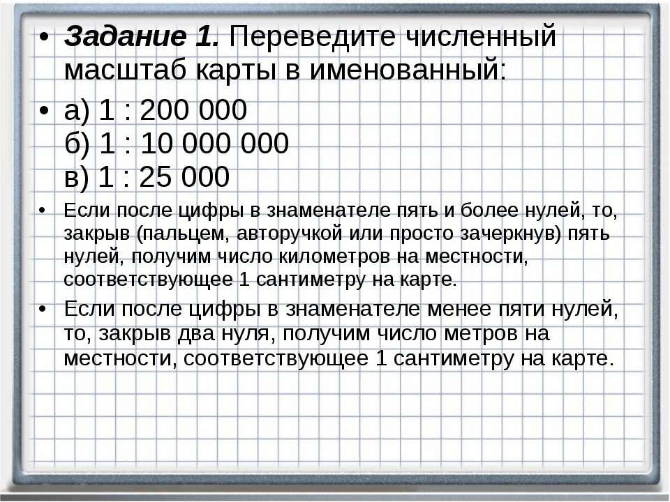 Задание 1. Переведите численный масштаб карты в именованный: а) 1 : 200 000 б...
