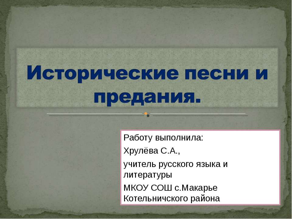 Работу выполнила: Хрулёва С.А., учитель русского языка и литературы МКОУ СОШ ...