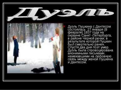 Дуэль Пушкина с Дантесом состоялась 27 января (8 февраля) 1837 года на окраин...