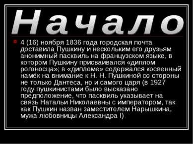 4 (16) ноября 1836 года городская почта доставила Пушкину и нескольким его др...