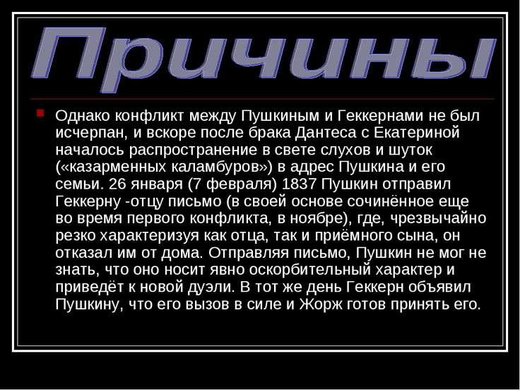 Однако конфликт между Пушкиным и Геккернами не был исчерпан, и вскоре после б...