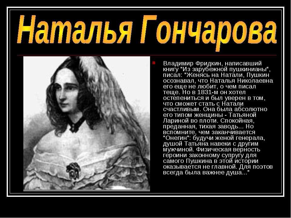 """Владимир Фридкин, написавший книгу """"Из зарубежной пушкинианы"""", писал: """"Женясь..."""