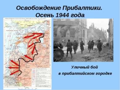 Освобождение Прибалтики. Осень 1944 года Уличный бой в прибалтийском городке