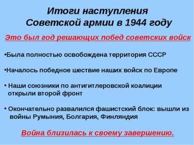 Итоги наступления Советской армии в 1944 году Это был год решающих побед сове...