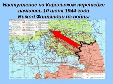 Наступление на Карельском перешейке началось 10 июня 1944 года Выход Финлянди...
