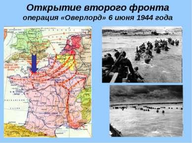 Открытие второго фронта операция «Оверлорд» 6 июня 1944 года