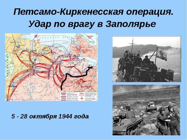 Петсамо-Киркенесская операция. Удар по врагу в Заполярье 5 - 28 октября 1944 ...