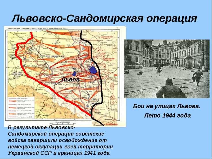 Львовско-Сандомирская операция Бои на улицах Львова. Лето 1944 года В результ...