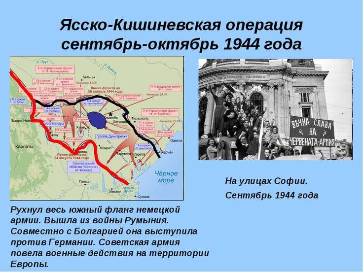 Ясско-Кишиневская операция сентябрь-октябрь 1944 года Рухнул весь южный фланг...