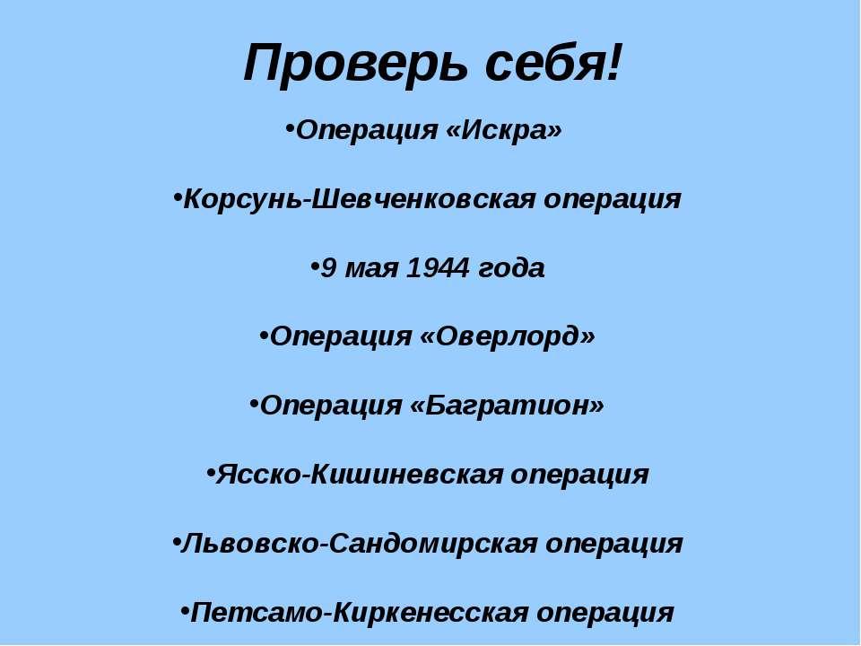 Проверь себя! Операция «Искра» Корсунь-Шевченковская операция 9 мая 1944 года...