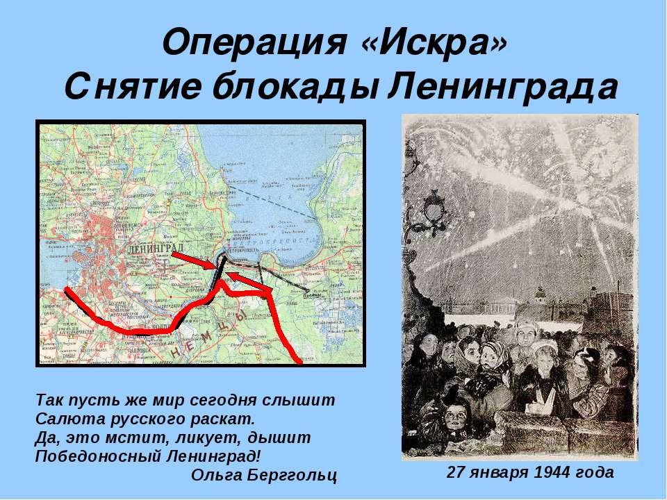 Операция «Искра» Снятие блокады Ленинграда 27 января 1944 года Так пусть же м...