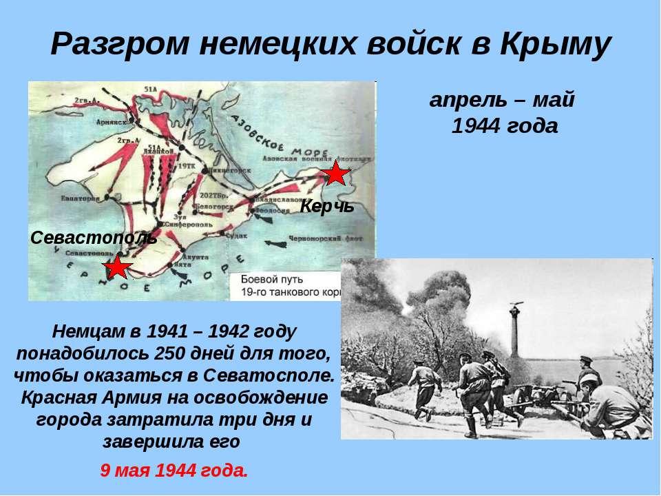 Разгром немецких войск в Крыму Немцам в 1941 – 1942 году понадобилось 250 дне...