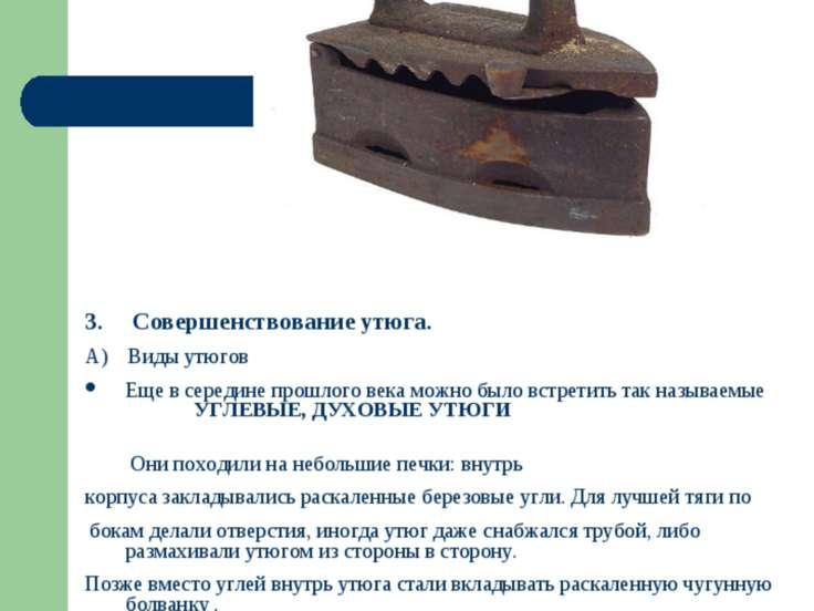 * 3. Совершенствование утюга. А) Виды утюгов Еще в середине прошлого века мож...