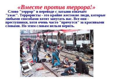 """«Вместе против террора!» Слово """"террор"""" в переводе с латыни означает """"ужас""""...."""
