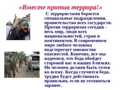 «Вместе против террора!» С террористами борются специальные подразделения, пр...