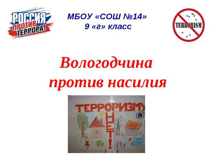 МБОУ «СОШ №14» 9 «г» класс Вологодчина против насилия