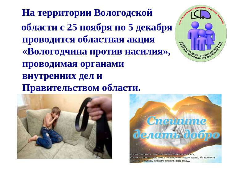 На территории Вологодской области с 25 ноября по 5 декабря проводится областн...