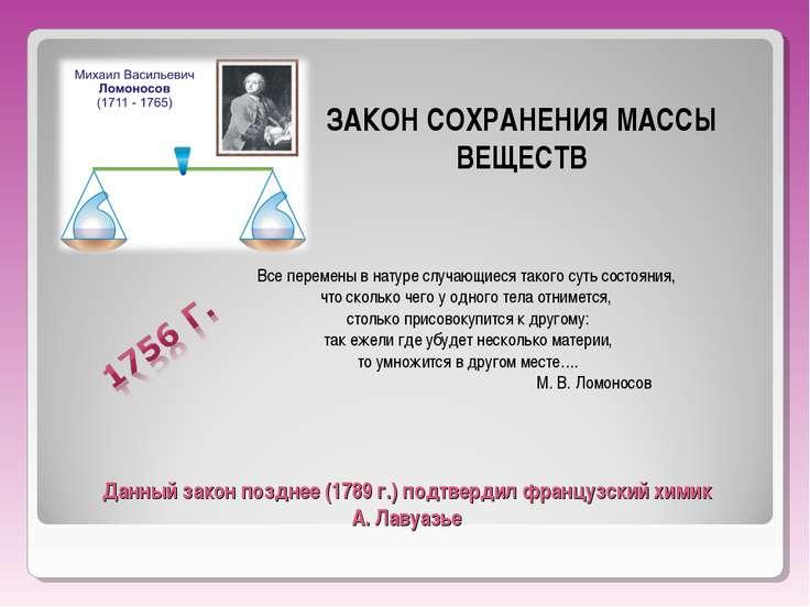 Данный закон позднее (1789 г.) подтвердил французский химик А. Лавуазье ЗАКОН...