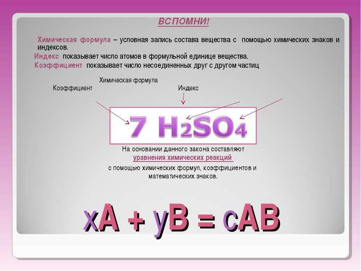 хА + уВ = сАВ ВСПОМНИ! Химическая формула – условная запись состава вещества ...