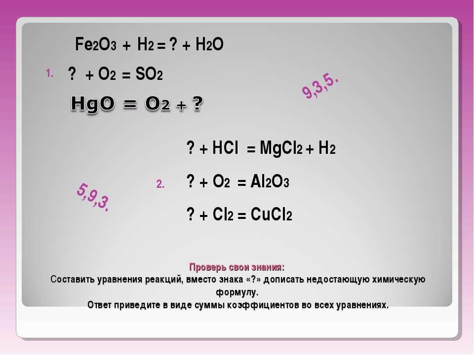Проверь свои знания: Составить уравнения реакций, вместо знака «?» дописать н...