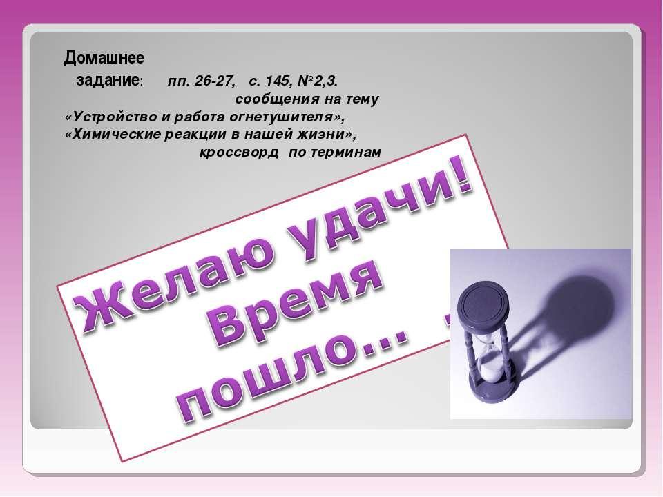 Домашнее задание: пп. 26-27, с. 145, №2,3. сообщения на тему «Устройство и ра...