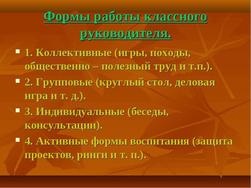 Формы работы классного руководителя. 1. Коллективные (игры, походы, обществен...