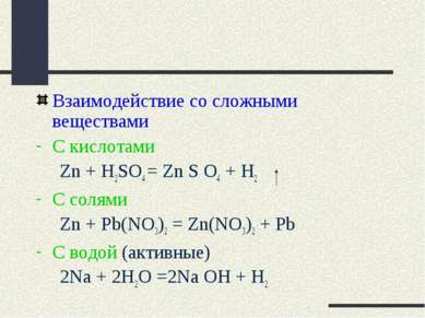 Взаимодействие со сложными веществами С кислотами Zn + H2SO4 = Zn S O4 + H2 C...