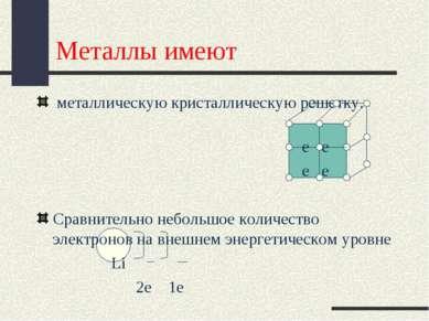 Металлы имеют металлическую кристаллическую решетку. е е е е Сравнительно неб...