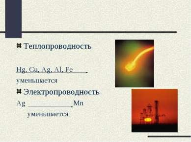 Теплопроводность Hg, Cu, Ag, Al, Fe уменьшается Электропроводность Ag Mn умен...