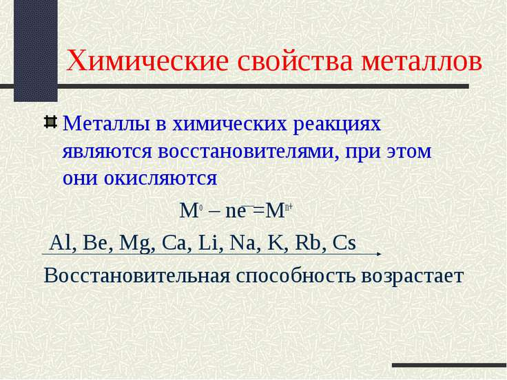 Химические свойства металлов Металлы в химических реакциях являются восстанов...