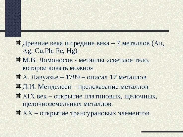 Древние века и средние века – 7 металлов (Au, Ag, Cu,Pb, Fe, Hg) М.В. Ломонос...