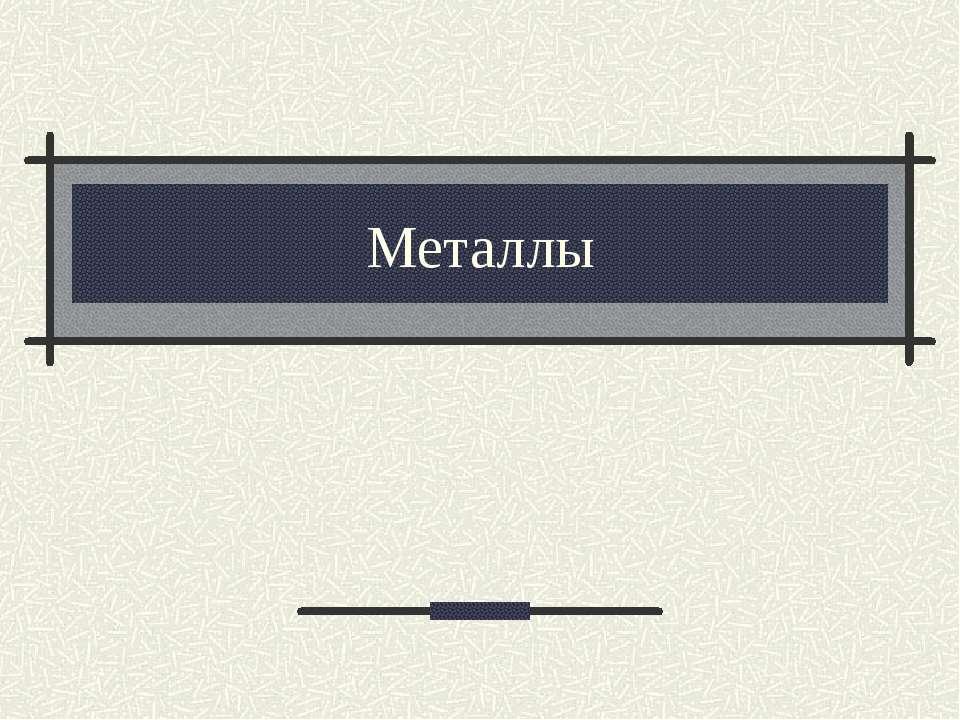 Металлы