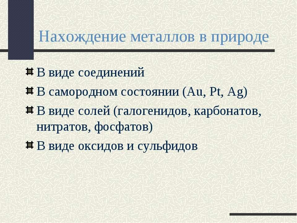 Нахождение металлов в природе В виде соединений В самородном состоянии (Au, P...