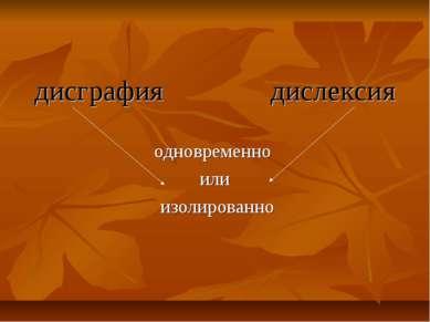 дисграфия дислексия одновременно или изолированно