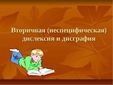 Вторичная (неспецифическая) дислексия и дисграфия