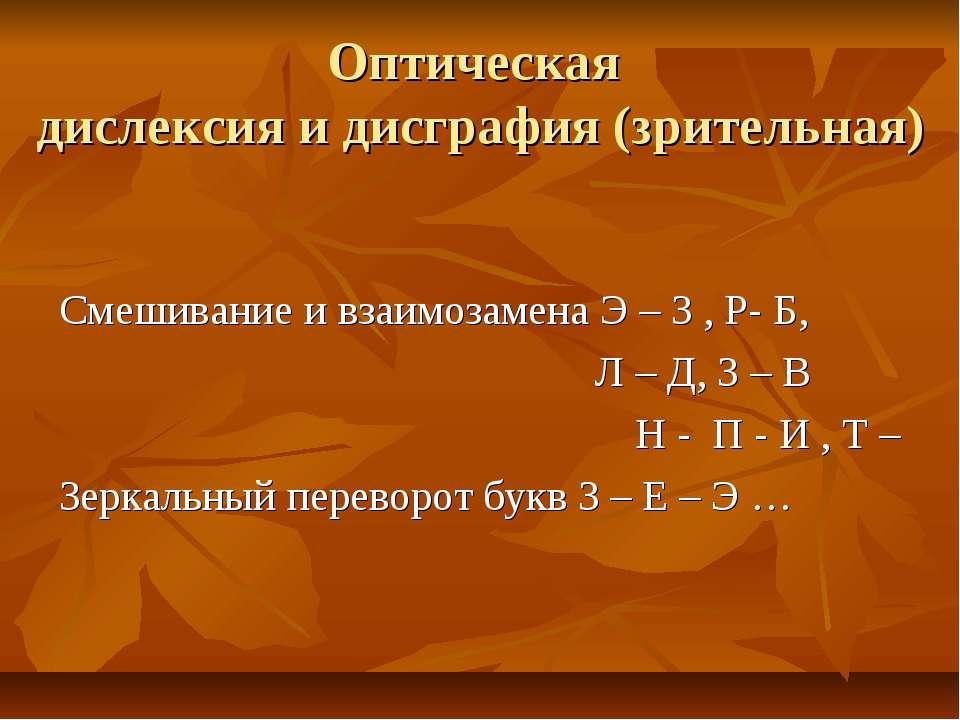 Оптическая дислексия и дисграфия (зрительная) Смешивание и взаимозамена Э – З...
