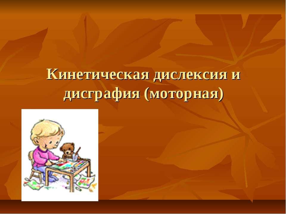Кинетическая дислексия и дисграфия (моторная)