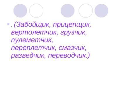 . (Забойщик, прицепщик, вертолетчик, грузчик, пулеметчик, переплетчик, смазчи...