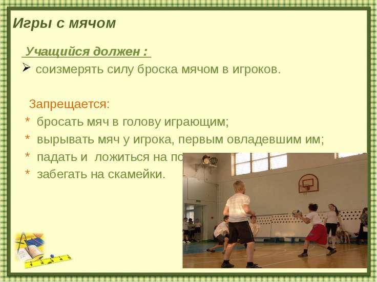 Игры с мячом Учащийся должен : соизмерять силу броска мячом в игроков. Запрещ...
