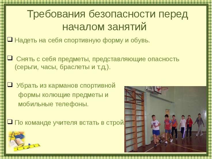 Требования безопасности перед началом занятий Надеть на себя спортивную форму...
