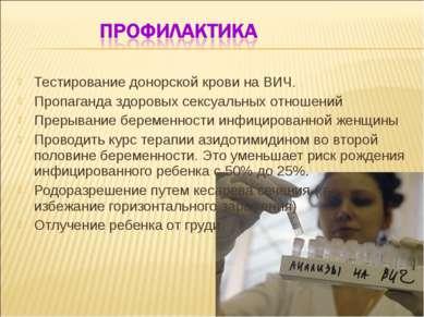 Тестирование донорской крови на ВИЧ. Пропаганда здоровых сексуальных отношени...