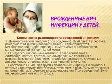 Клинические разновидности врожденной инфекции: 1. Дизморфический синдром ( пр...