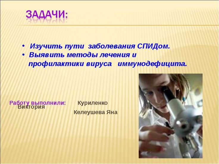 Работу выполнили: Куриленко Виктория Келеушева Яна Изучить пути заболевания С...