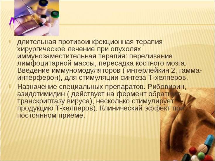 длительная противоинфекционная терапия хирургическое лечение при опухолях имм...