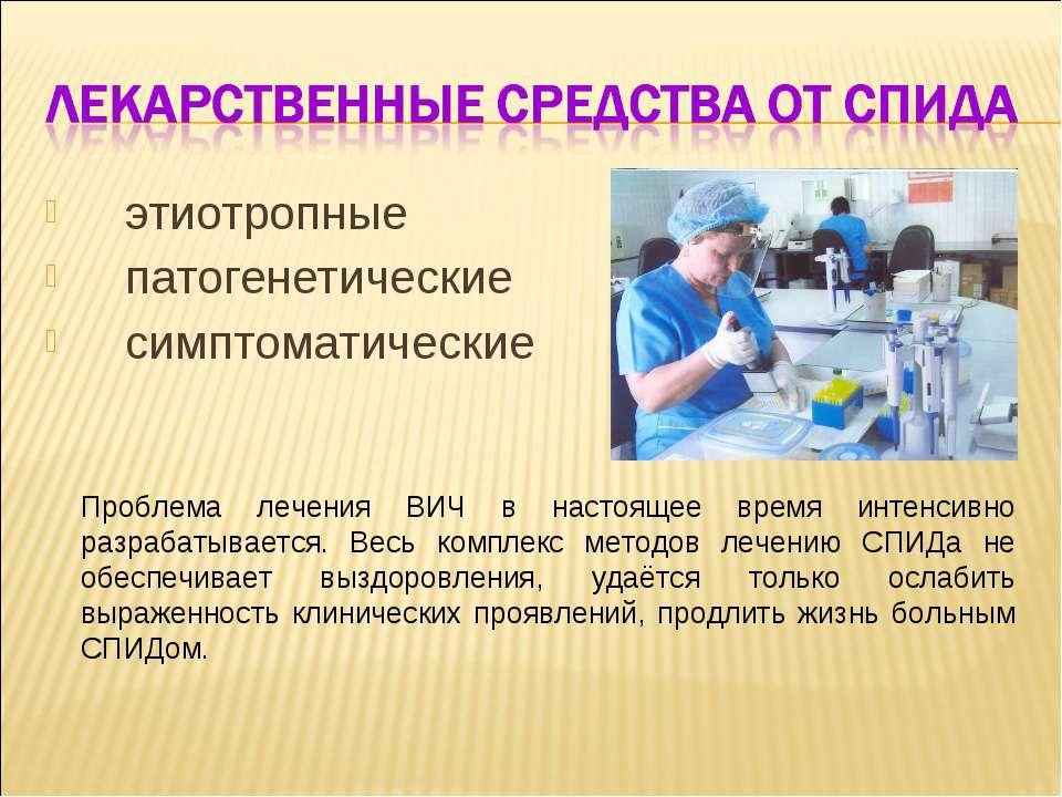 этиотропные патогенетические симптоматические Проблема лечения ВИЧ в настояще...