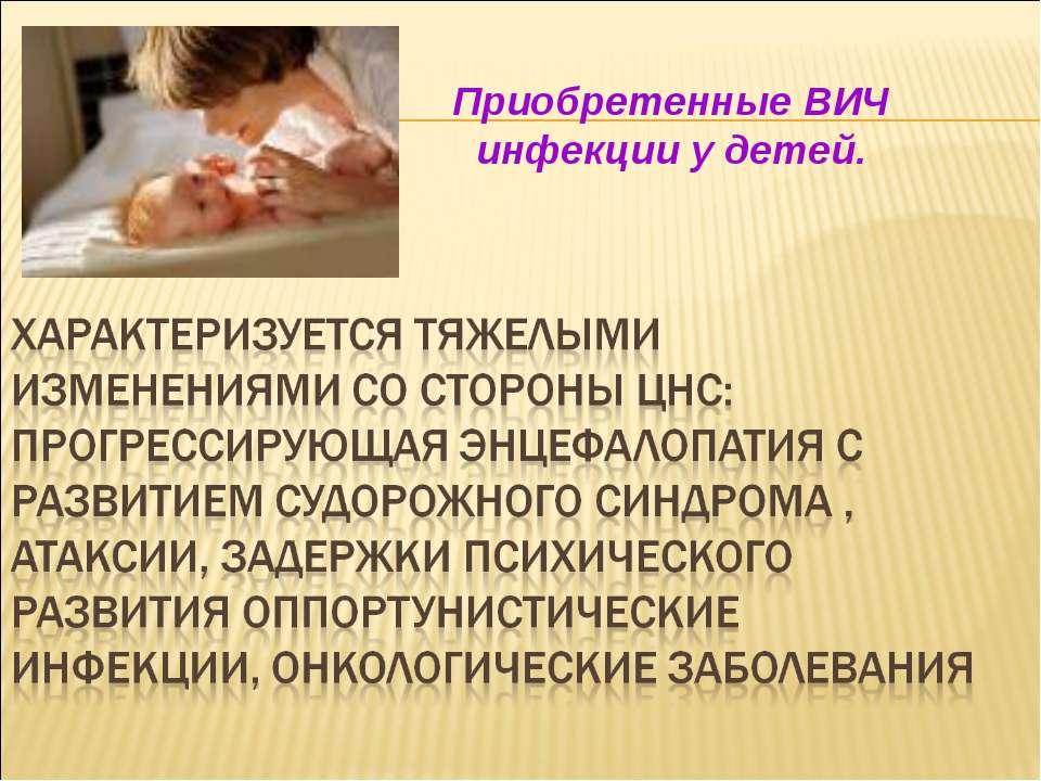 Приобретенные ВИЧ инфекции у детей.