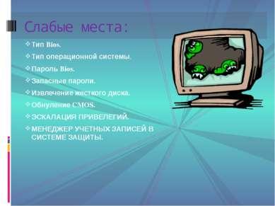 Тип Bios. Тип операционной системы. Пароль Bios. Запасные пароли. Извлечение ...