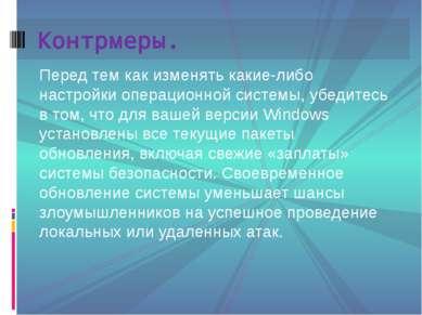 Перед тем как изменять какие-либо настройки операционной системы, убедитесь в...